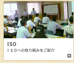 ISO ISOへの取り組みをご紹介
