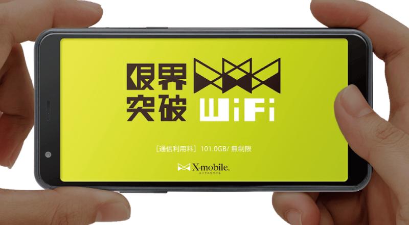 X-Mobile事業