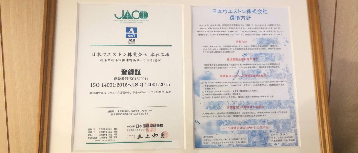 ISO14001の登録証