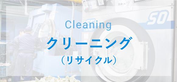 クリーニング(リサイクル)