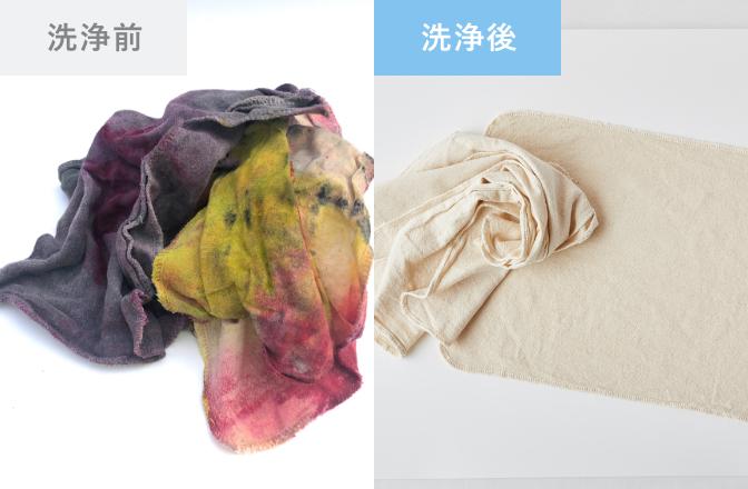 インク汚れタオルのイメージ