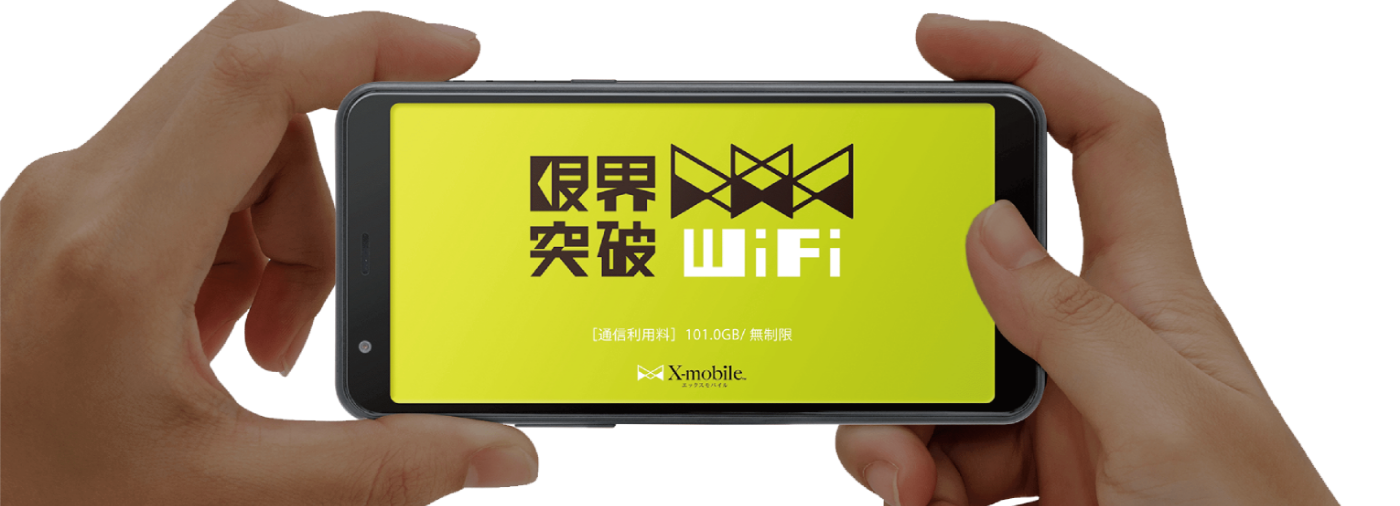 X-mobile正規代理店のロゴ